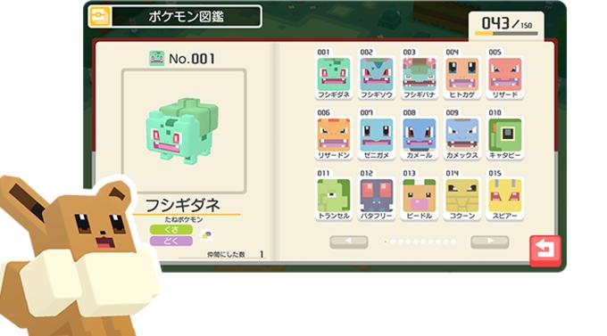 Pokemon Quest / ポケクエ