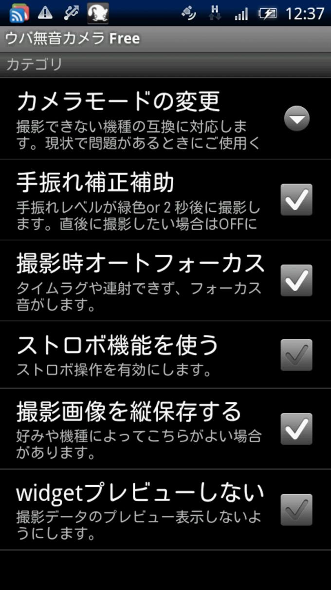 ウバ 無音 カメラ Free (ウィジェット無音撮影機能付)