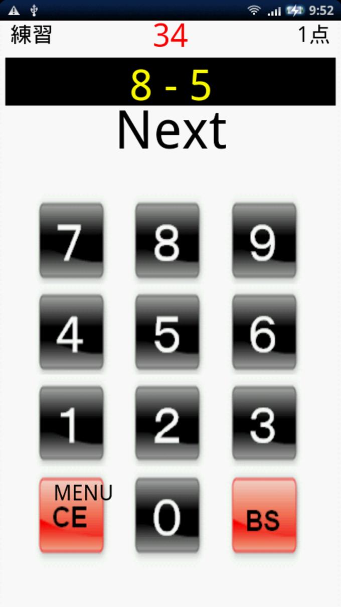 脳トレ計算