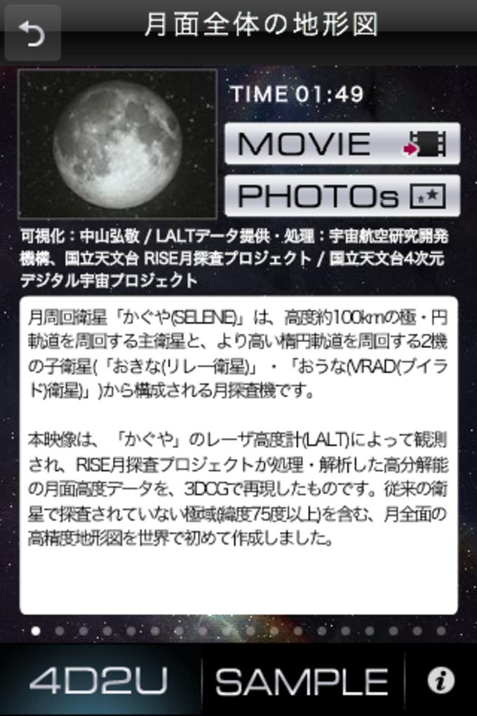 Mitaka Gallery -てのひら宇宙-