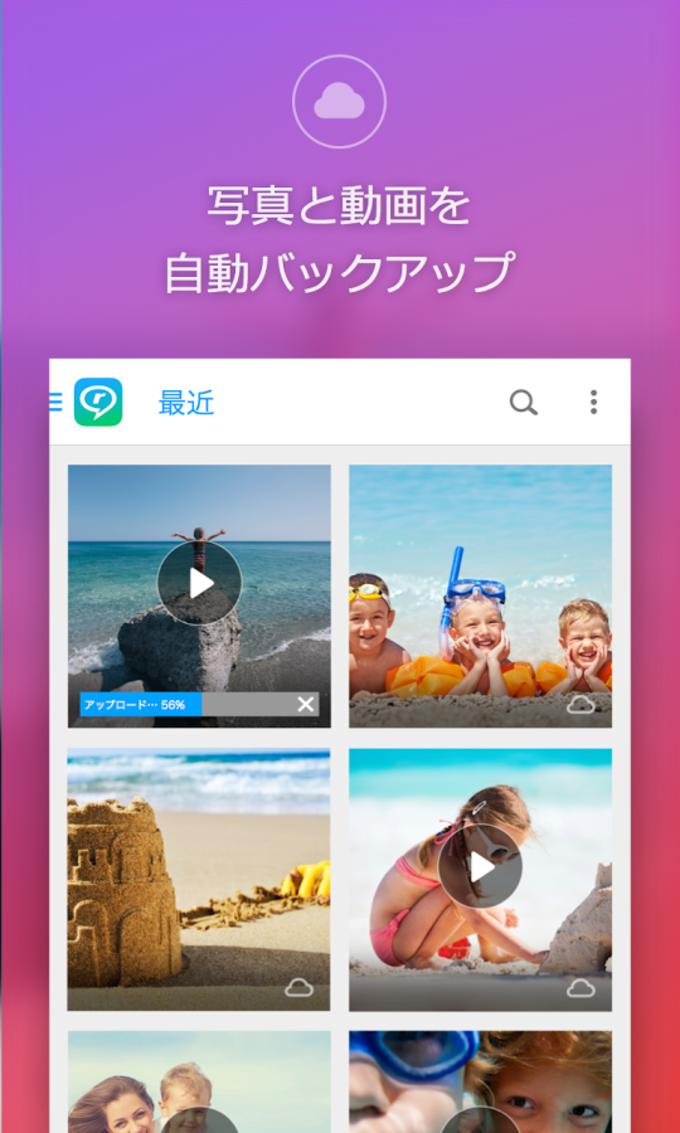 RealTimes (旧RealPlayer Cloud)