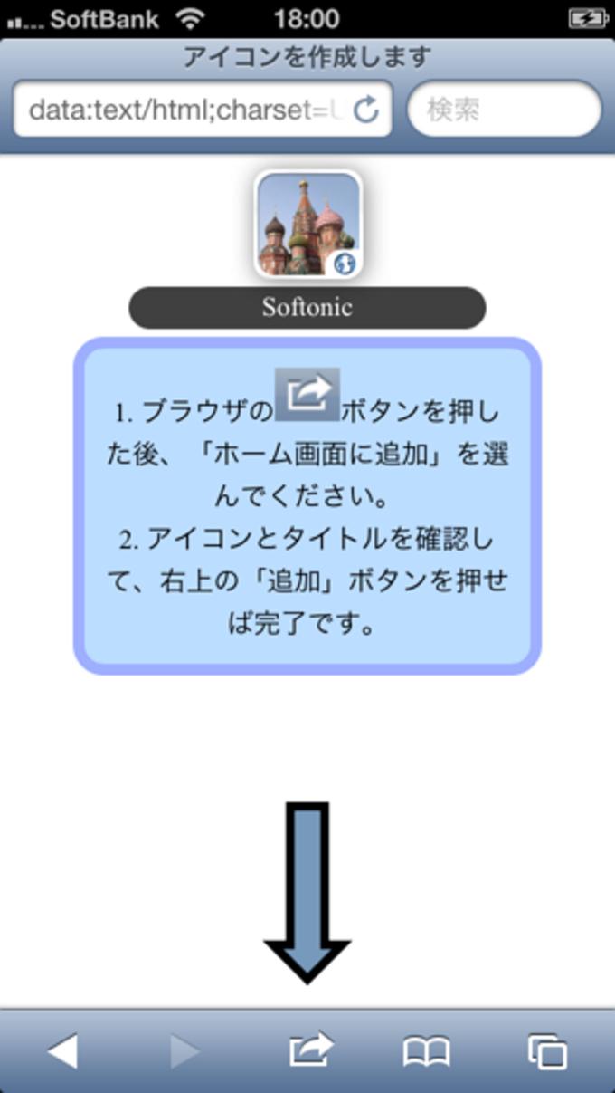 カンタンショートカットアイコン - 好きな画像でホーム画面にオリジナルアイコン作成