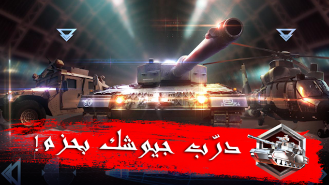 INVASION: صقور العرب
