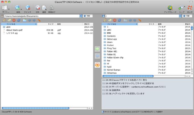 Classic FTPファイル転送ソフト