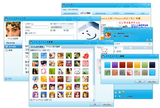 QQ International Messenger