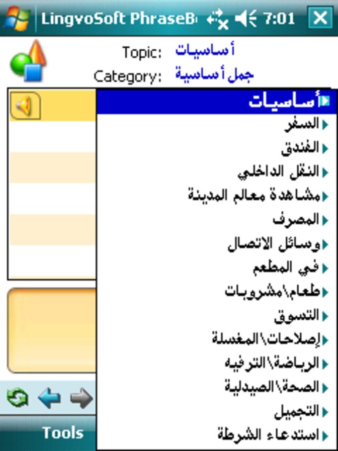LingvoSoft Talking PhraseBook 2009 Spanish-Arabic