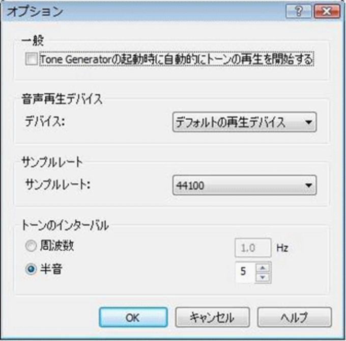 Tone Generator トーン作成ソフト