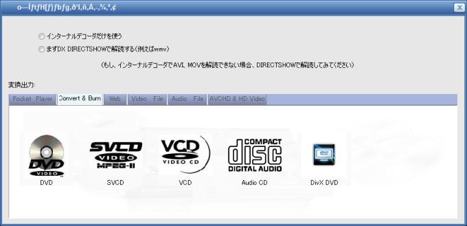 E.M. Total Video Converter
