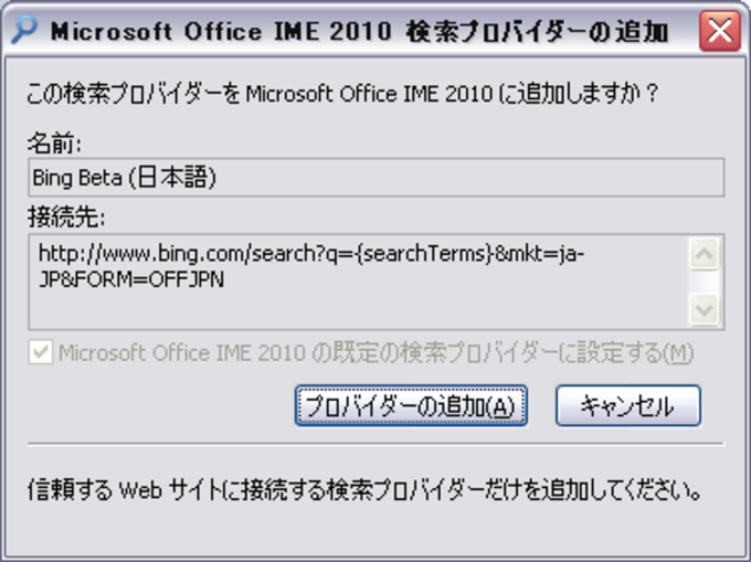 Microsoft Office IME