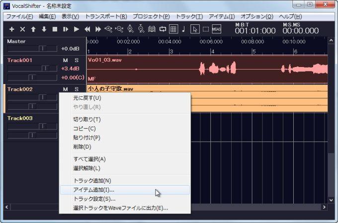 VocalShifter LE