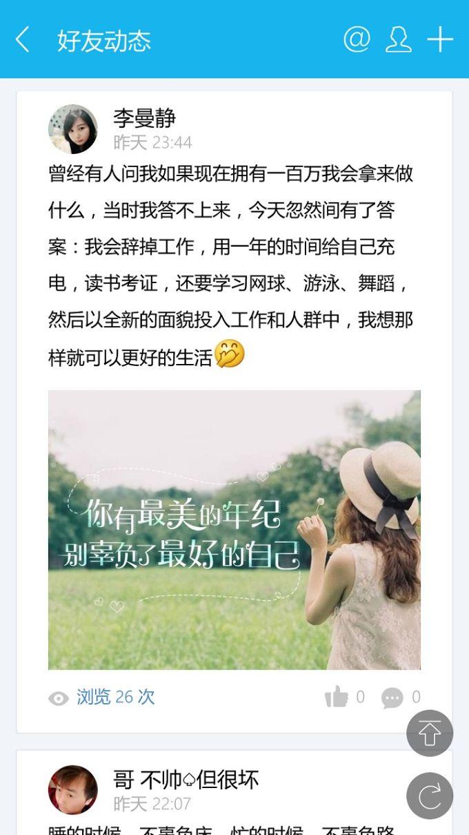 QQ Messenger - Download