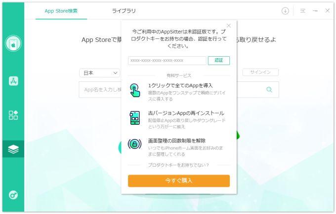 AppSitter