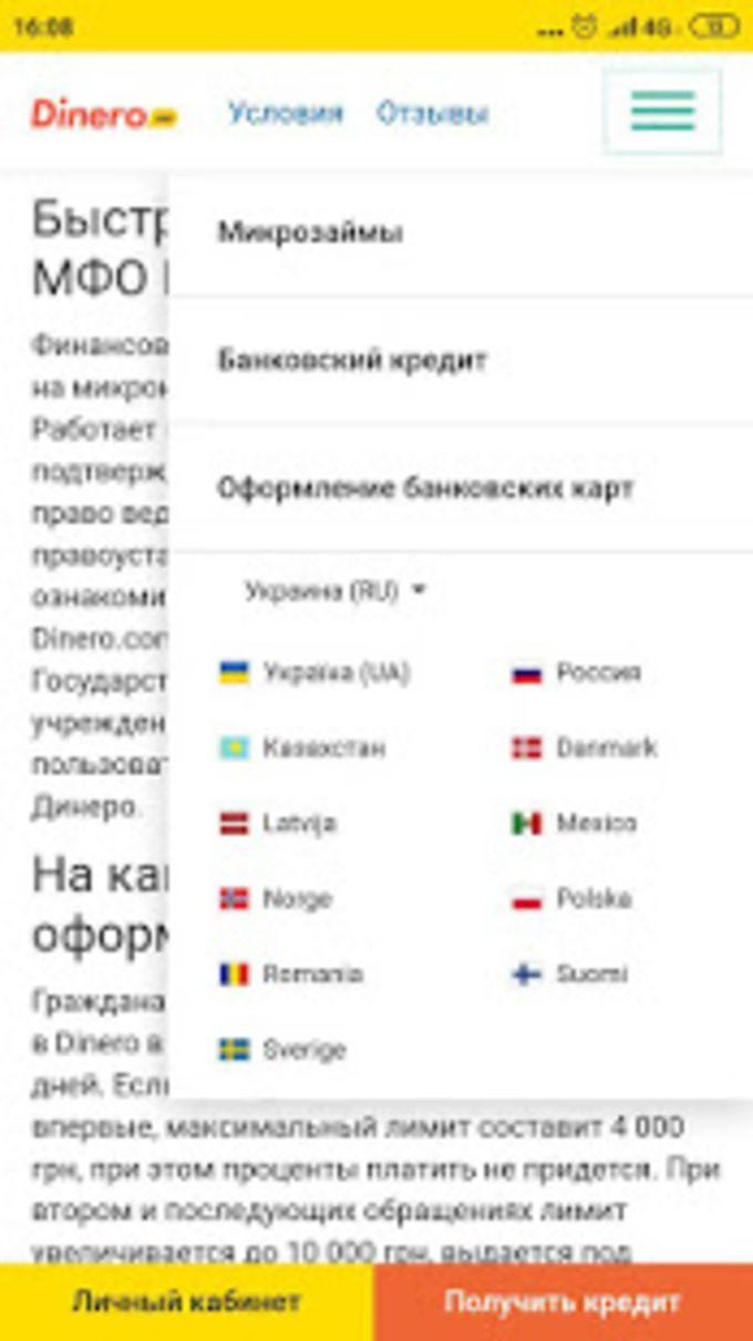 динеро онлайн кредит на карту отзывы