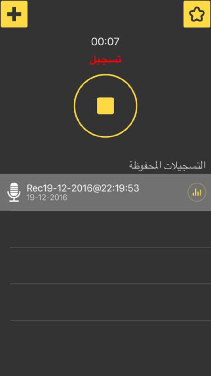مغير الصوت - برنامج تسجيل و تغيير و تعديل الصوت