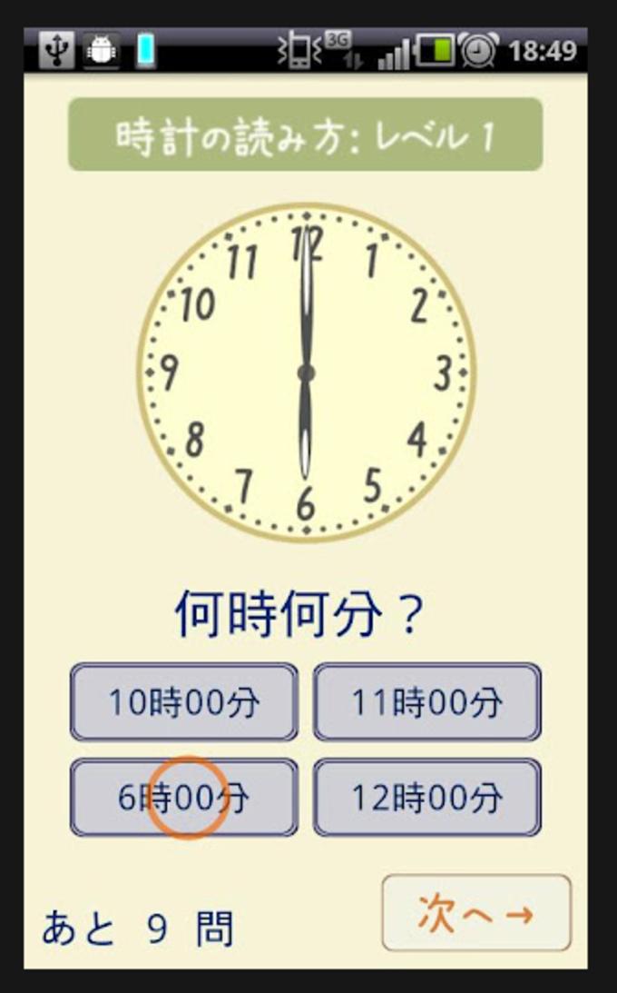 時計クイズ