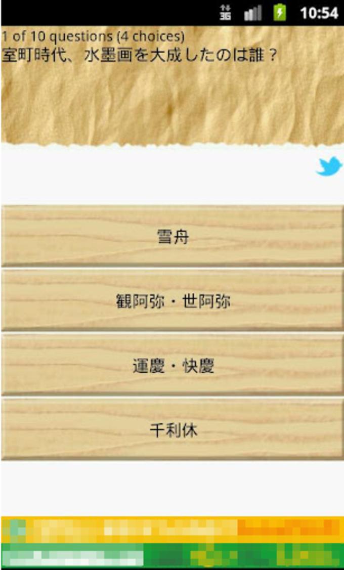 日本の歴史人名クイズ