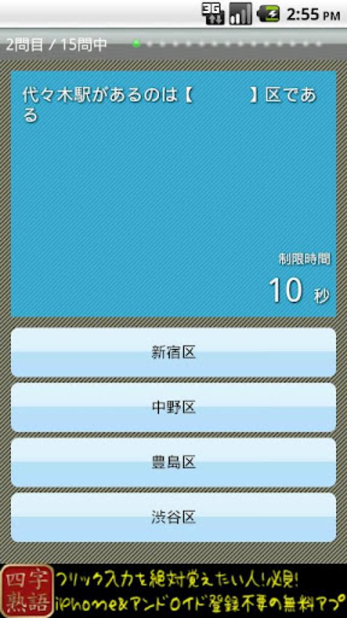 関東路線クイズ