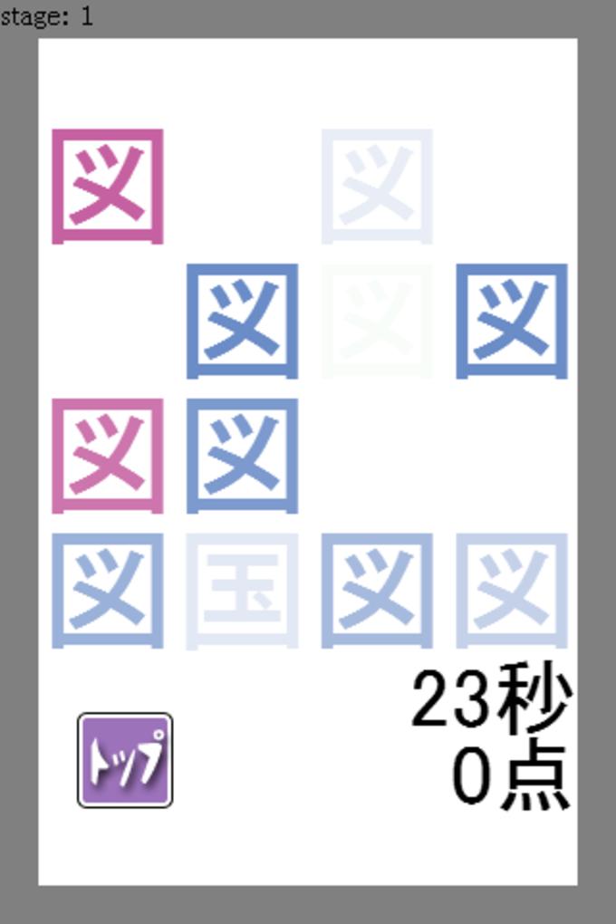 くまモンの漢字脳検定-小学校低学年(1-3年生)版-