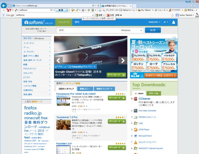 Internet Explorer 11 Developer Preview (64 bits)