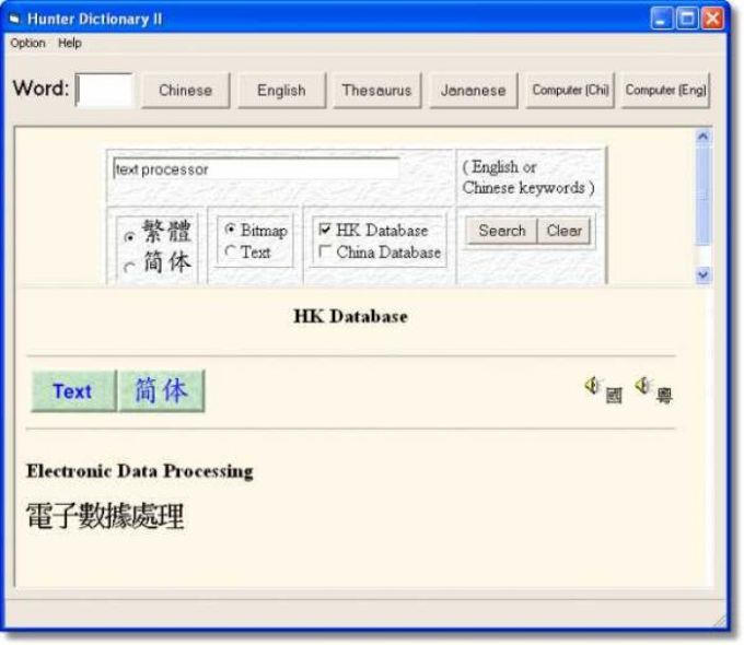 Hunter Chinese Dictionary