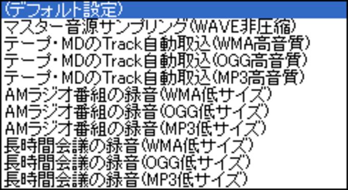 ♪超録 – パソコン長時間録音機