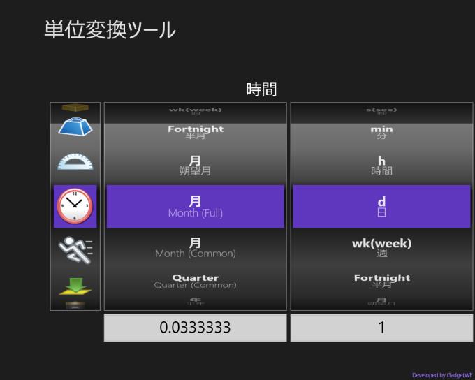 単位変換 for Windows 10