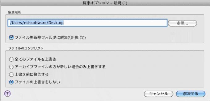 Express Zip ファイル圧縮ソフト