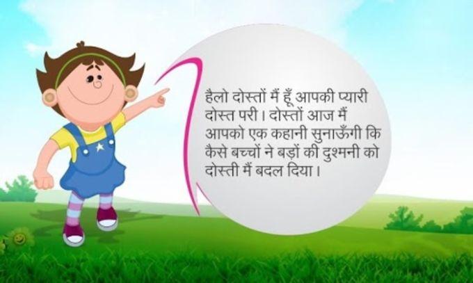 Hindi kids story by pari  15