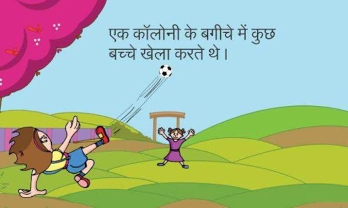 Hindi kids story by pari  27