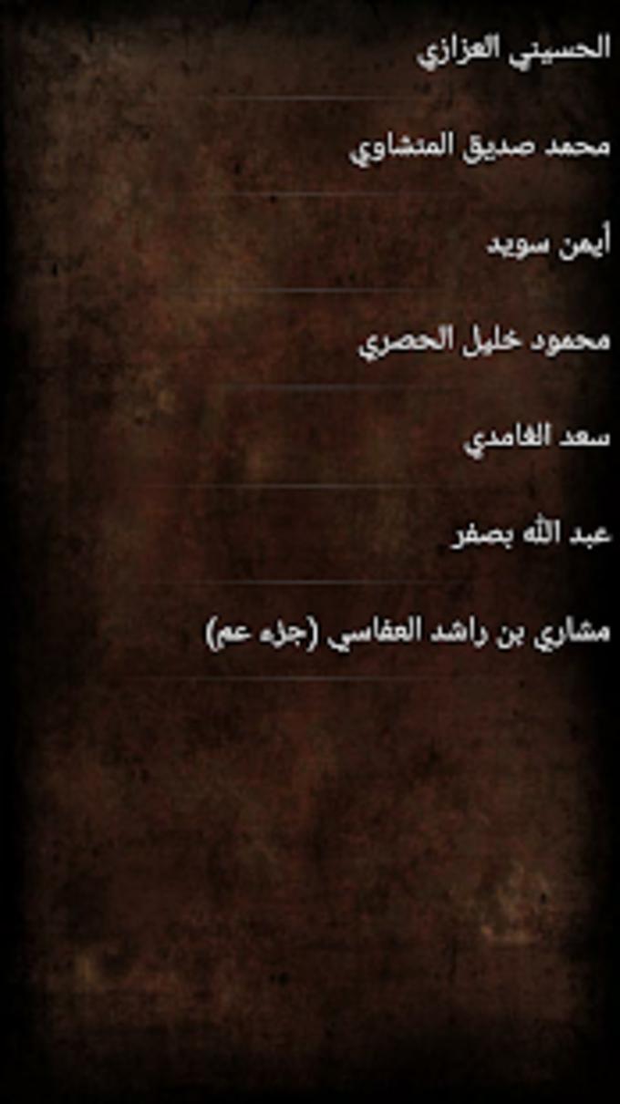 Quran teacher whole Quran