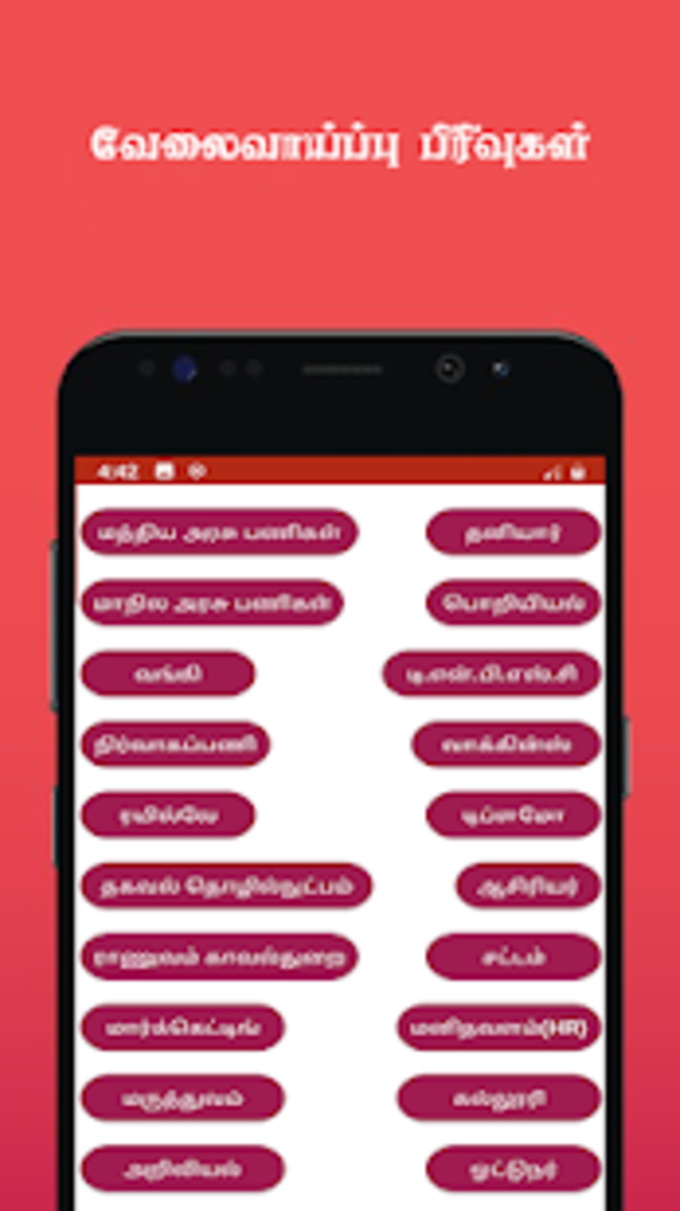 Employment News Tamil