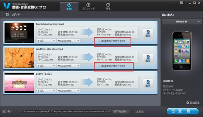 Wondershare 動画・音楽変換6!プロ(Win版)