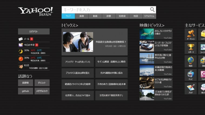 Yahoo! Japan for windows 8