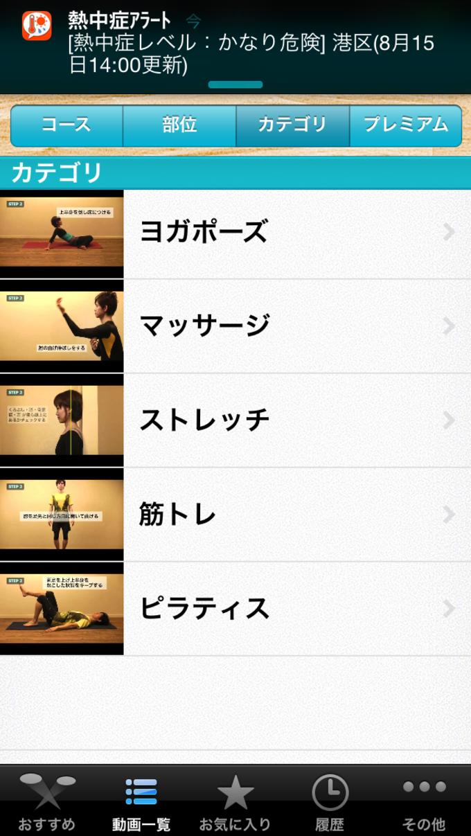 トレーニング動画 うちトレ
