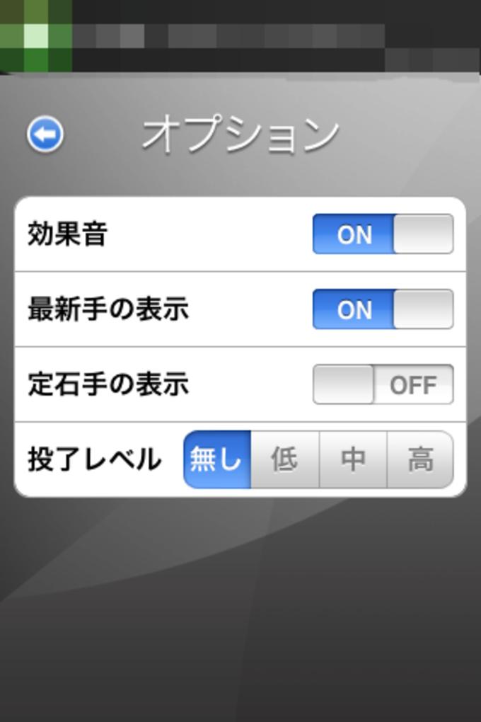 IT囲碁 Free