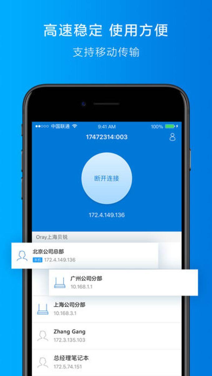蒲公英VPN-让办公组网更简单