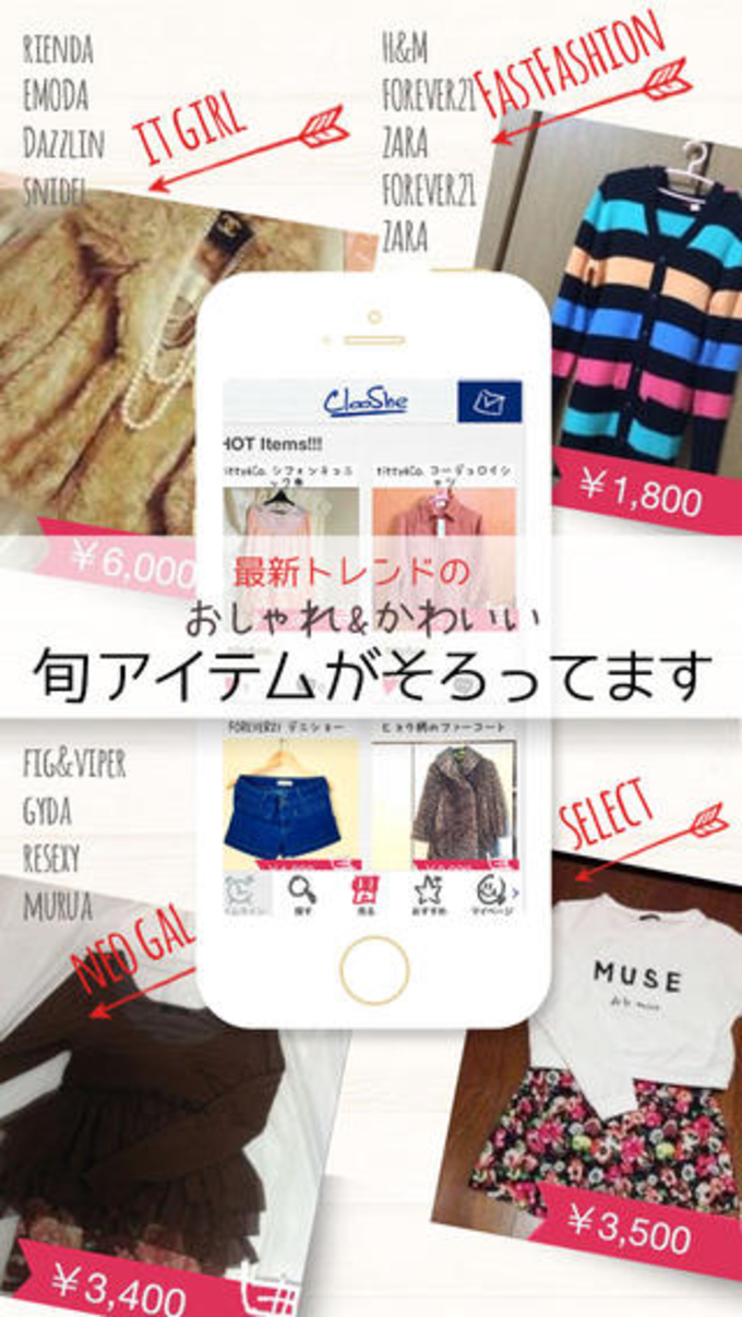 ClooShe(クロシェ) -オシャレな女子のフリマアプリ-