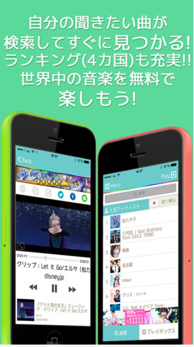 Smart Music 〜無料で音楽を聞き放題〜