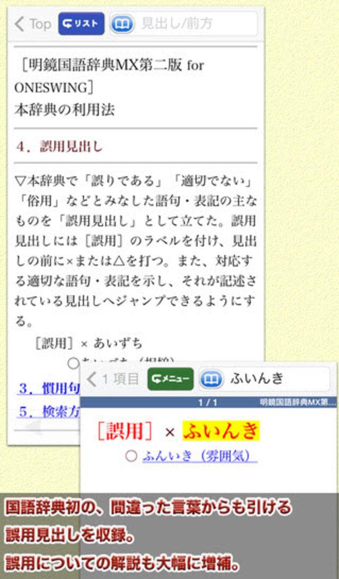 明鏡国語辞典MX第二版