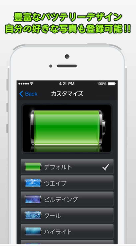 バッテリーHD2-重いiPhoneが速攻さくさく快適!!