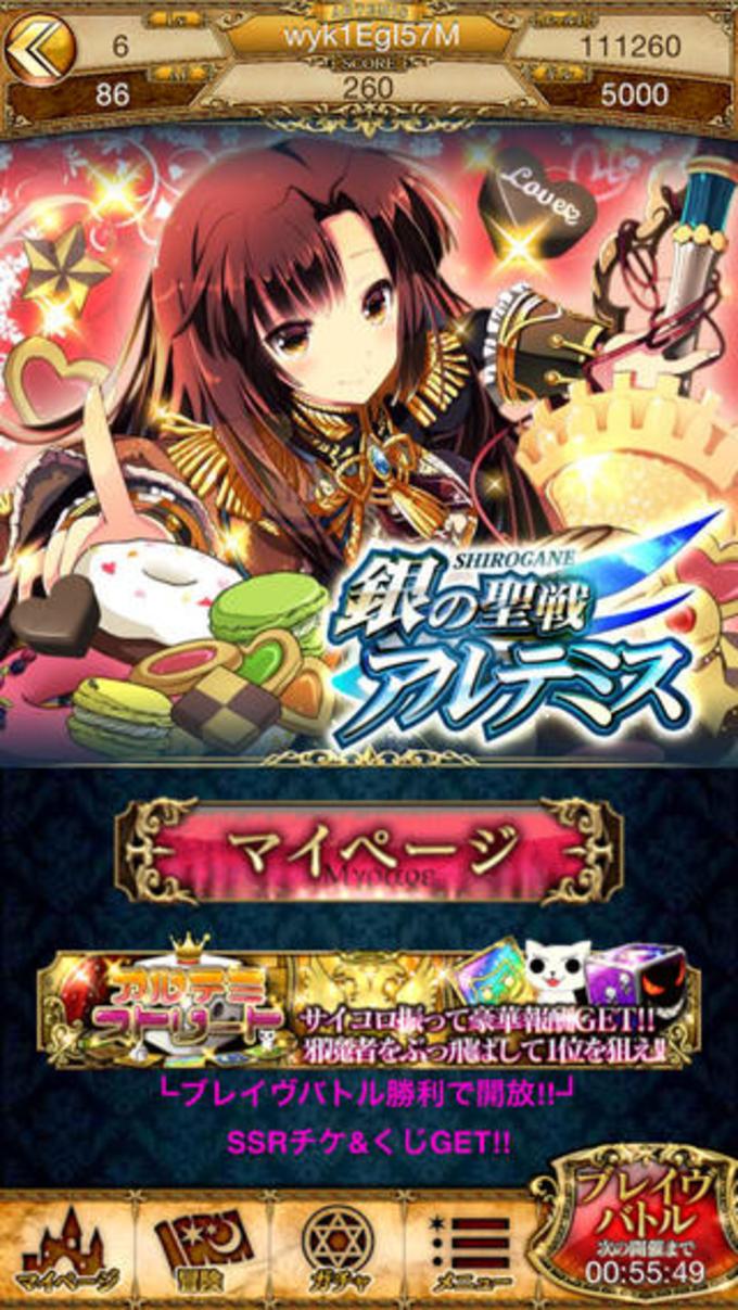 銀の聖戦 アルテミス【無料カードRPG】