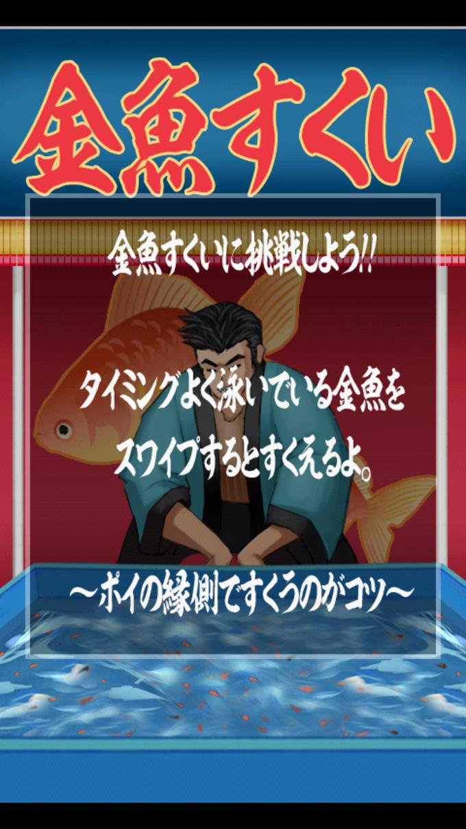 金魚の達人 ぷらす【無料ゲーム】