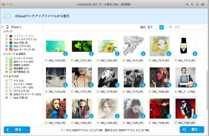 4Videosoft iOS データ復元 Mac