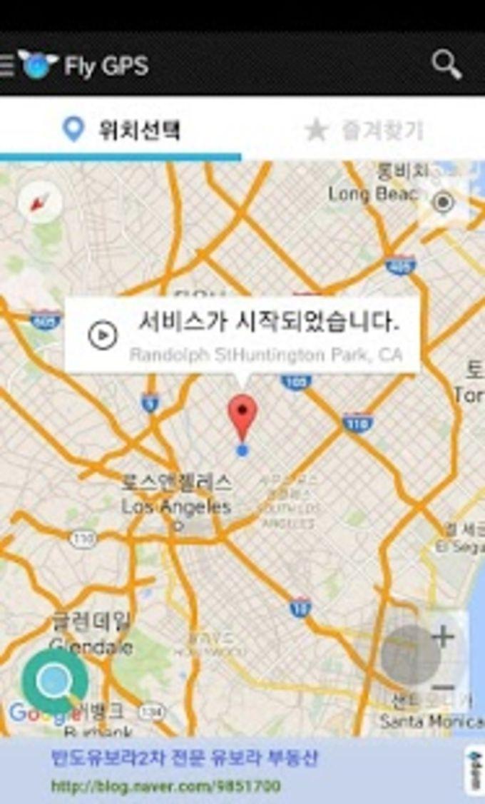 Fly GPS Location fake