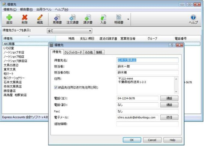 Express Accounts会計ソフト