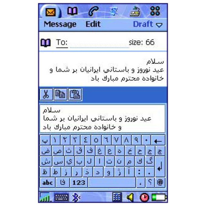Persian virtual keyboard