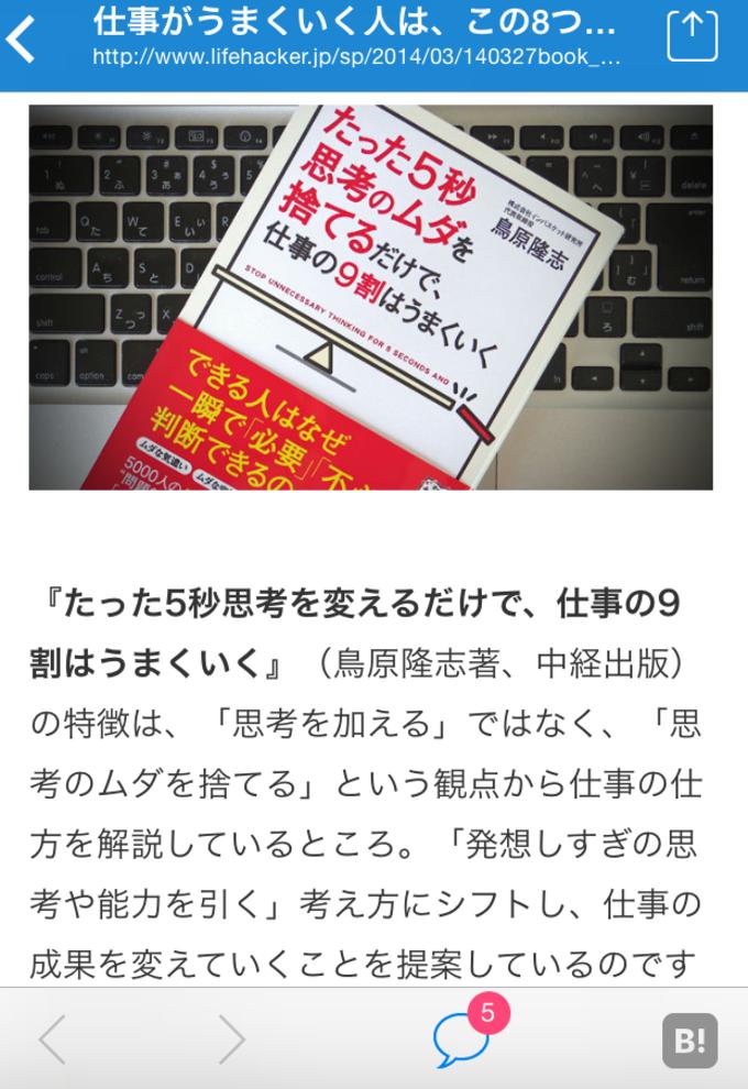 Presso:ソーシャルニュース for...