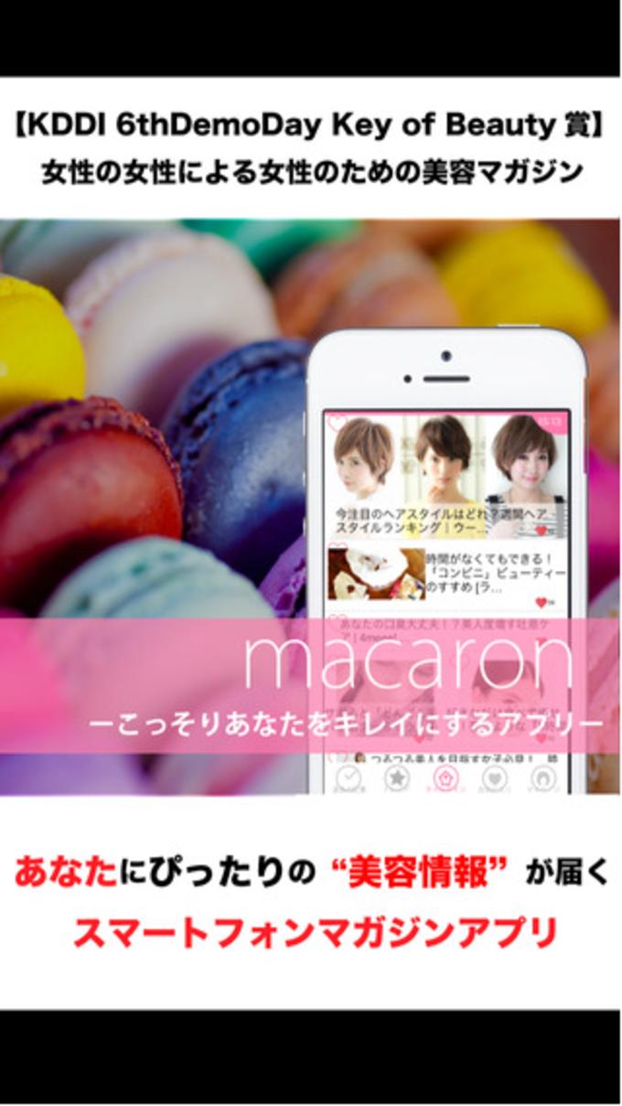 女子力up! キレイになる美容情報アプリ「マカロン」