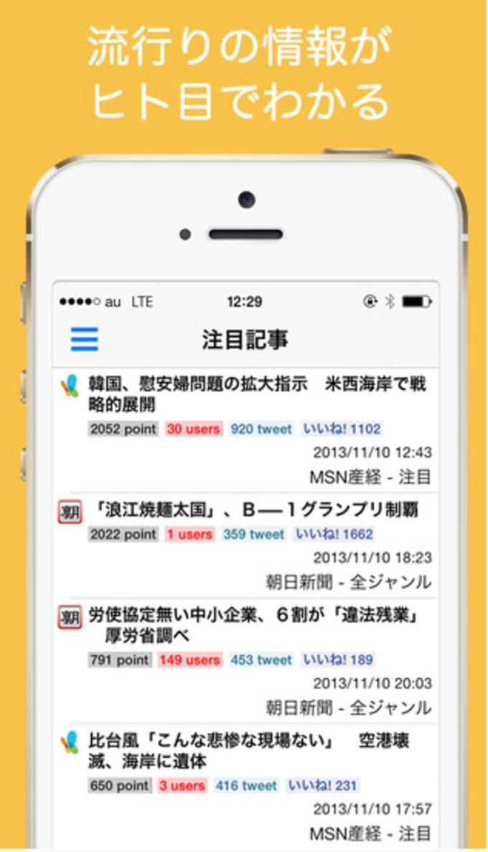 新聞*全紙無料!