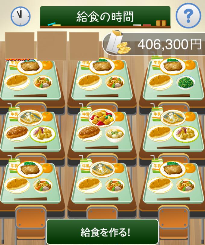 僕の給食~懐かしの学校給食を作ろう!~